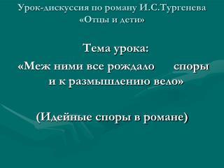 Урок-дискуссия по роману И.С.Тургенева «Отцы и дети»