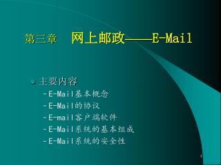 第三章 网上邮政 —— E-Mail