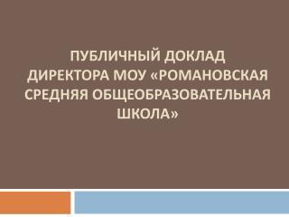 ПУБЛИЧНЫЙ ДОКЛАД директора МОУ «Романовская средняя общеобразовательная школа»