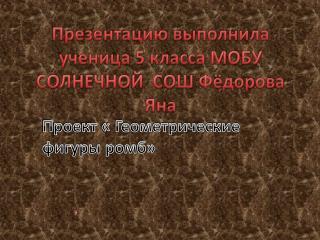 Презентацию выполнила ученица 5 класса МОБУ СОЛНЕЧНОЙ  СОШ Фёдорова Яна