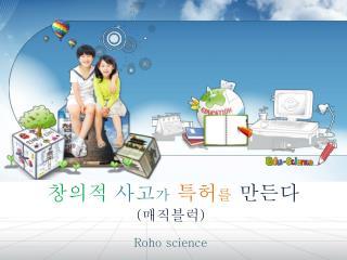 Roho  science