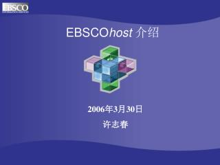 EBSCO host 介绍