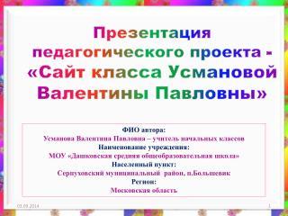Презентация педагогического проекта - «Сайт класса  Усмановой  Валентины Павловны»