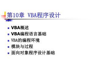 第 10 章  VBA 程序设计