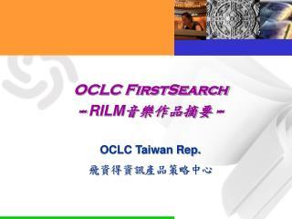 OCLC FirstSearch --  RILM 音樂作品摘要  --  OCLC Taiwan Rep. 飛資得資訊 產品策略中心