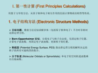 1.  电子结构方法  (Electronic Structure Methods)