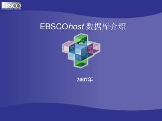 EBSCO host 数据库介绍