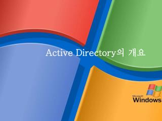 1. Active Directory  소개