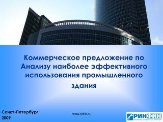 Коммерческое предложение по Анализу наиболее эффективного использования промышленного здания