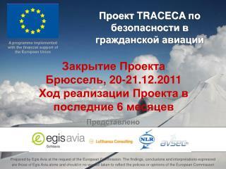 Закрытие Проекта Брюссель , 20-21 .12 .2011 Ход реализации Проекта в последние 6 месяцев
