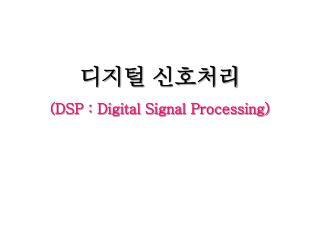 디지털 신호처리 (DSP : Digital Signal Processing)
