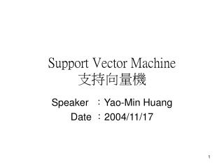 Support Vector Machine 支持向量機
