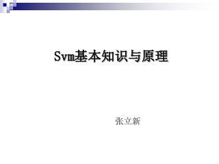 Svm 基本知识与原理