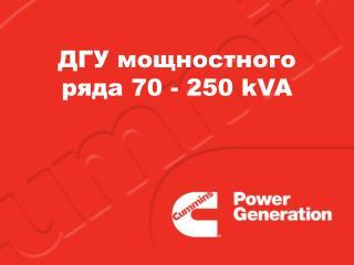 70 - 250 kVA