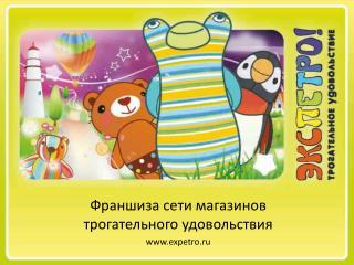 Франшиза сети магазинов трогательного  удовольствия expetro.ru