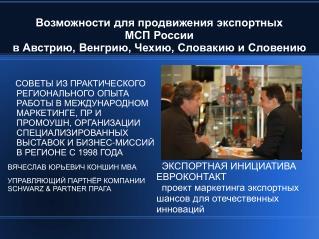 Возможности для продвижения экспортных  МСП России  в Австрию, Венгрию, Чехию, Словакию и Словению