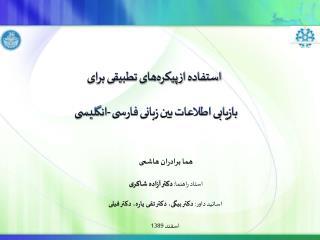استفاده از پیکرههای تطبیقی برای بازیابی اطلاعات بین زبانی فارسی -انگلیسی