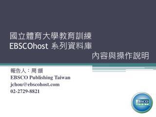 國立體育大學教育訓練 EBSCOhost  系列資料庫 內容與操作說明