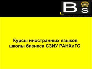 Курсы иностранных языков  Школы Бизнеса СЗИУ РАНХиГС