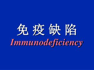 免 疫 缺 陷 Immunodeficiency