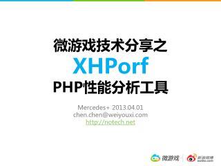 微游戏技术分享之 XHPorf PHP 性能分析工具  Mercedes+ 2013.04.01 chen.chen@weiyouxi notech