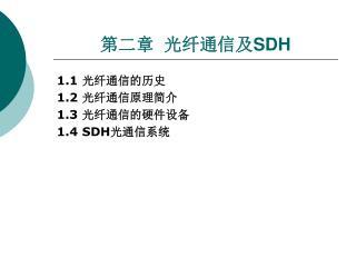 第二章  光纤通信及 SDH