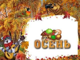 Осень – славная пора!