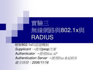 實驗三 無線網路與 802.1x 與 RADIUS