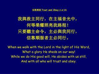 信靠順服  Trust and Obey  (1 of 10)
