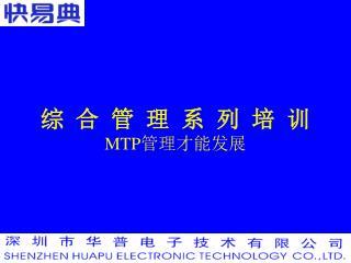 综  合  管  理  系  列  培  训 MTP 管理才能发展