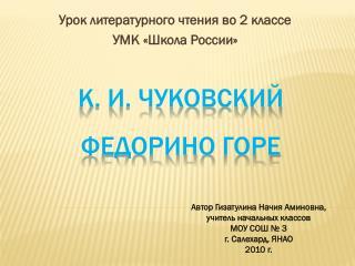 К. И. Чуковский  федорино  горе