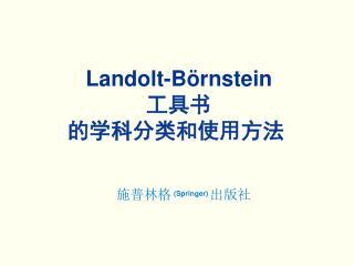 Landolt-B�rnstein ??? ??????????