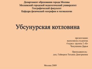 Департамент образования города Москвы     Московский городской педагогический университет