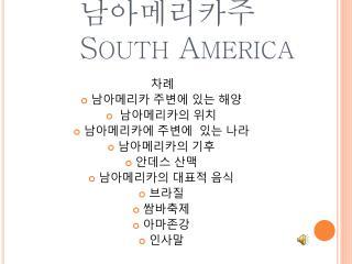 남아메리카주       South America