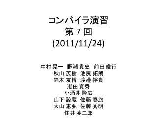 コンパイラ演習 第  7  回 (2011/11/24)