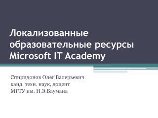 Локализованные образовательные ресурсы  Microsoft IT  Academy