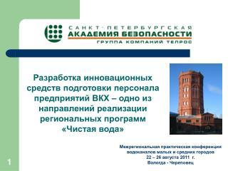 Межрегиональная практическая конференция водоканалов малых и средних городов