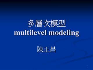 多層次模型 multilevel modeling
