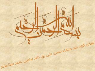 اعضای گروه: سید سبحان حسین علی پور، حامد صاحبی، محمد سینا مقدم