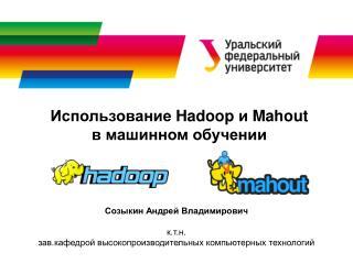 Использование  Hadoop  и  Mahout  в машинном обучении