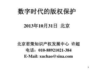 数字时代的版权保护 2013年 10 月 31 日  北京