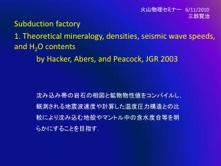 Subduction  factory 1. Theoretical mineralogy, densities, seismic wave speeds, and H 2 O contents