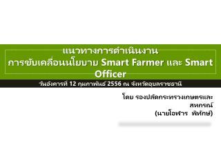 แนวทางการดำเนินงาน การ ขับเคลื่อนนโยบาย  Smart Farmer  และ  Smart Officer
