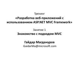 Тренинг «Разработка веб-приложений с использованием ASP.NET MVC Framework»