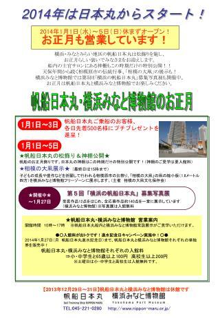 TEL:045-221-0280 nippon-maru.or.jp/