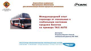 Всероссийская конференция Программное обеспечение  для автоматизации бизнес-процессов автовокзала