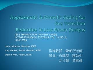 Approximate Arithmetic Coding for Bus Transition Reduction in Low Power Designs