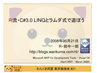 R 流・ C#3.0 LINQ とラムダ式で遊ぼう
