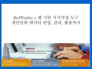 RefWorks  – 웹 기반 서지작성 도구 개인단위 데이터 반입 ,  관리 ,  활용까지