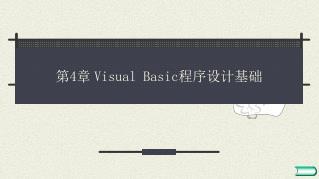 第 4 章  Visual Basic 程序设计基础